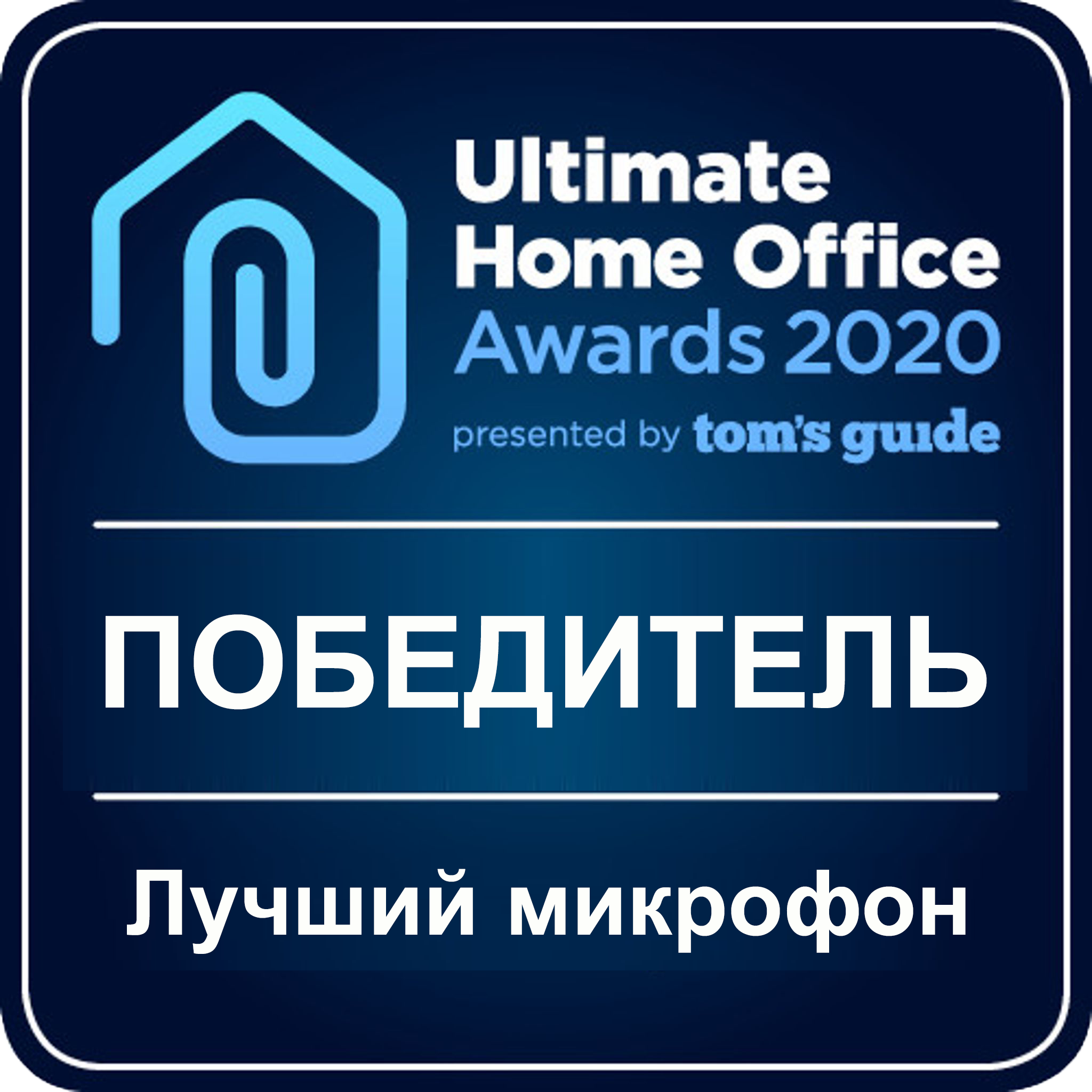 Ultimate Home Office Award 2020 best microphone badge